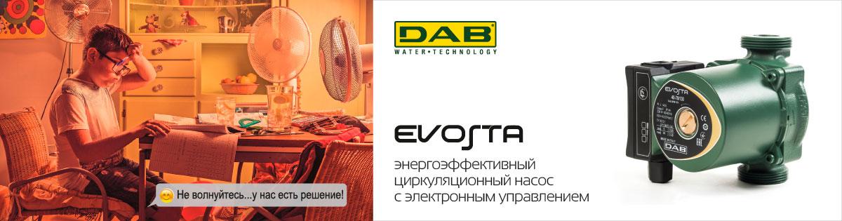Evosta_1200315