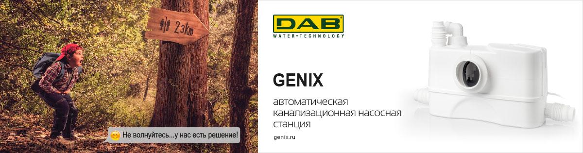 Genix_1200315
