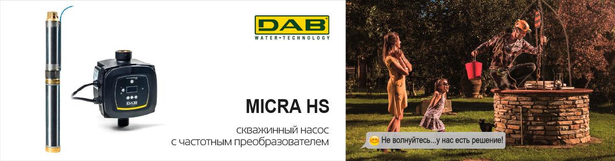 mICRA-HS_1200315